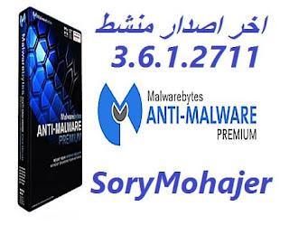 تحميل برنامج Malwarebytes الاقوى والأفضل في مكافحة الملفات الخبيثة اخر اصدار منشط - صامت