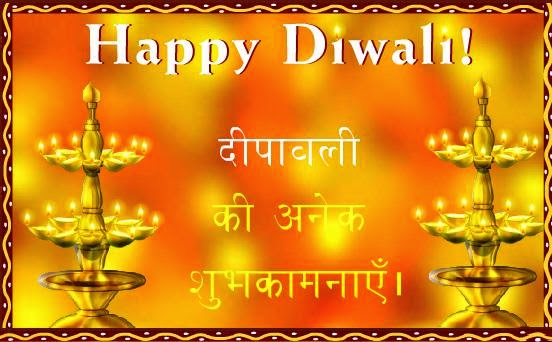 Happy Diwali Hindi sms message wishes quotes Shubh Diwali Deepawali photo animated gif images wallpaper Greetings cards English