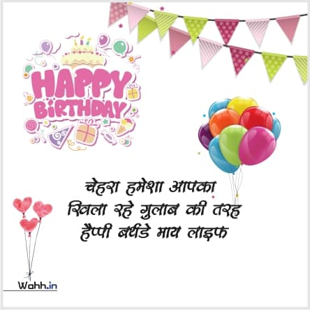 Wife Birthday Messages In Hindi