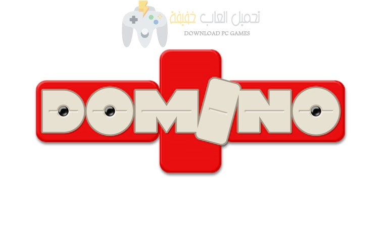 تحميل لعبة الدومينو Domino 2022 للكمبيوتر والجوال من ميديا فاير