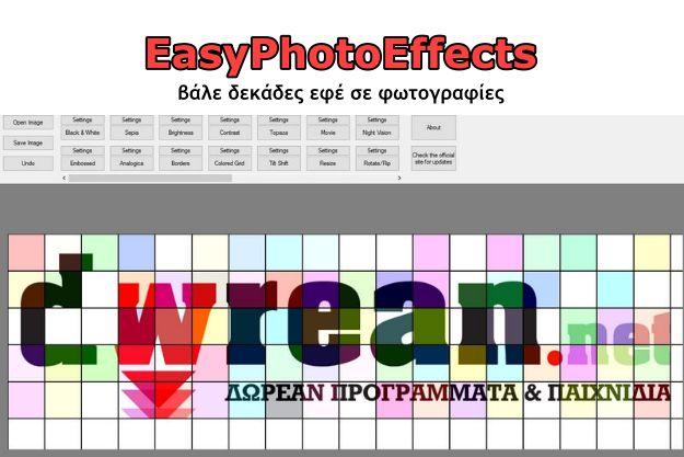 Δωρεάν πρόγραμμα δημιουργίας εφέ σε εικόνες