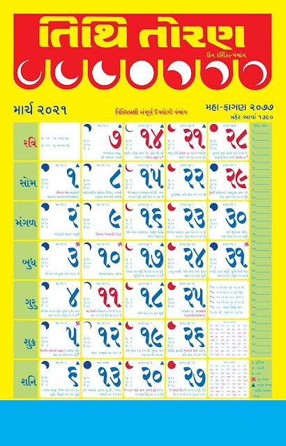 Tithi Toran Gujarati Calendar March 2021