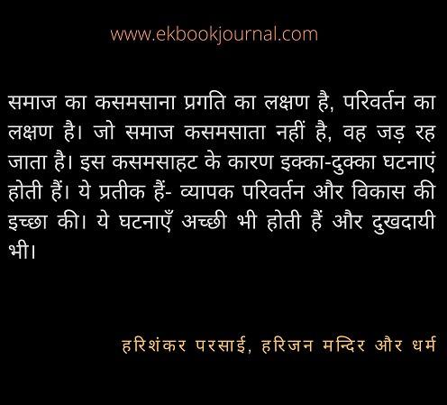 हरिशंकर परसाई | हरिजन मन्दिर और धर्म | हिंदी कोट्स
