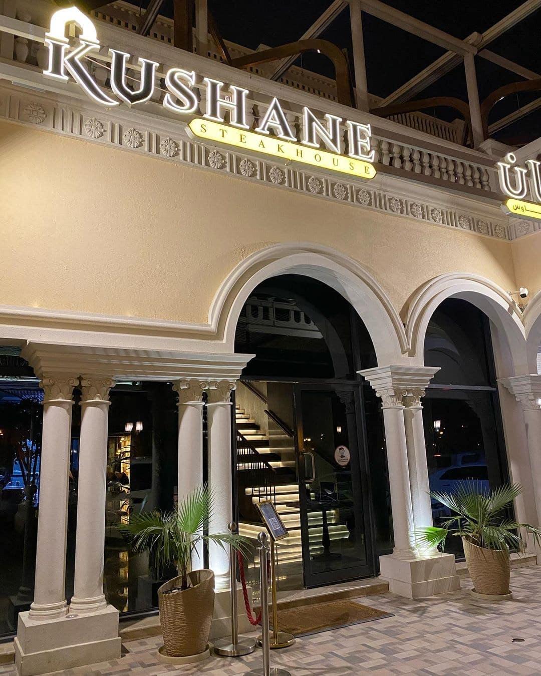 أسعار منيو ورقم وعنوان فروع مطعم كوشان ستيك هاوس Kushane Steakhouse