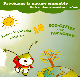 كتيب التربية البيئية بالفرنسية / العربية للأطفال (تحميل مجاني)