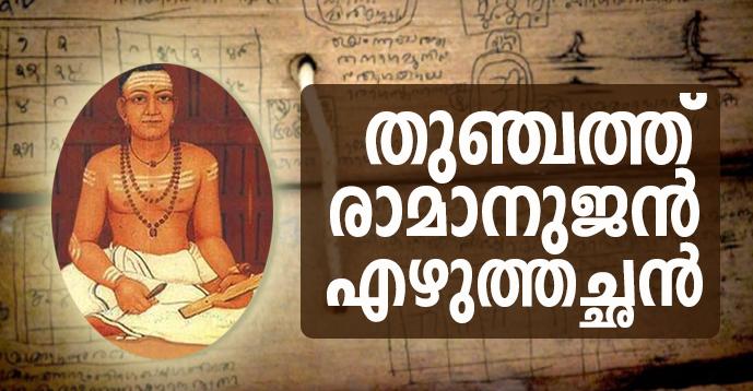 Thunchaththu Ramanujan Ezhuthachan   Kerala PSC   Study Material
