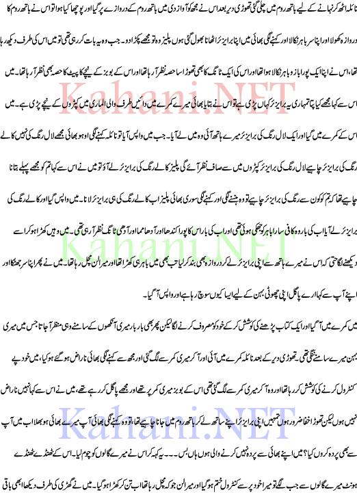 Kahani NET - Read it at RSS2 com