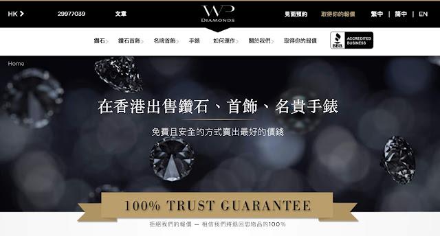 >>非常當舖 Posh Pawn 香港版*WP Diamonds