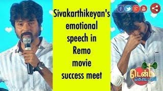 Sivakarthikeyan's emotional speech in Remo movie success meet