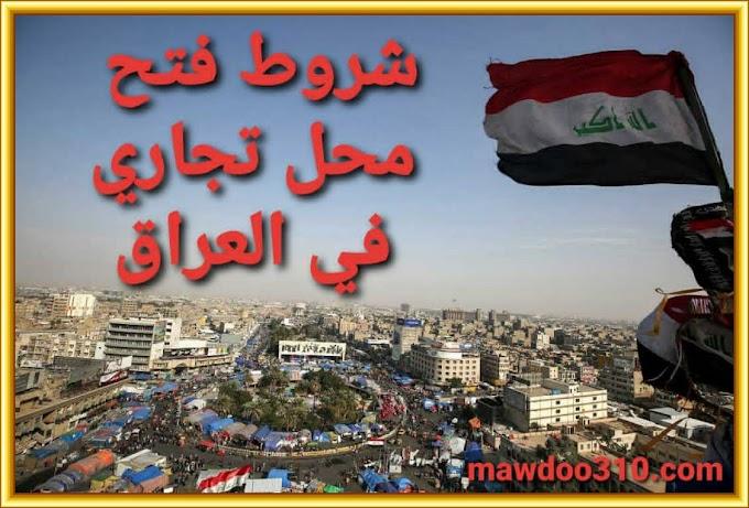 شروط فتح مجل تجاري في العراق : أفضل المشاريع الناجحة لرأس مال صغير