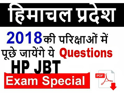HP GK Previous Years MCQs For HP JBT Exam 2018