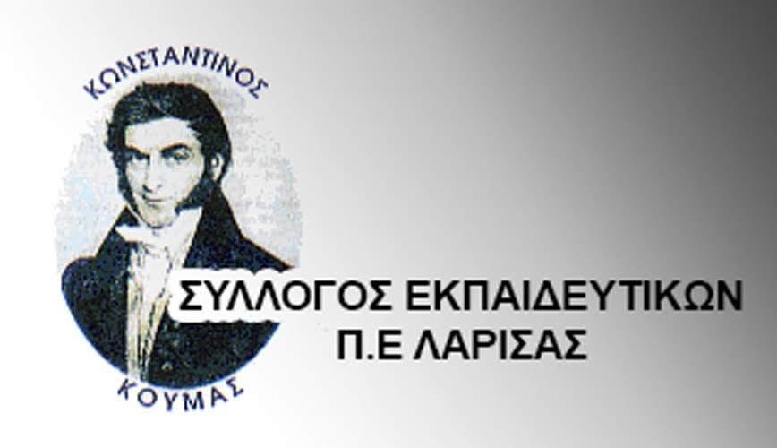 Σύλλογος Εκπαιδευτικών Π.Ε. Λάρισας: «Μαζικά στην απεργία της 24ης Σεπτεμβρίου»