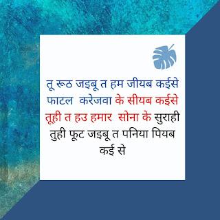 भोजपुरी शायरी फोटो google bhojpuri shayari in hindi