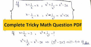 Competitive Exam Maths Tricks in Hindi