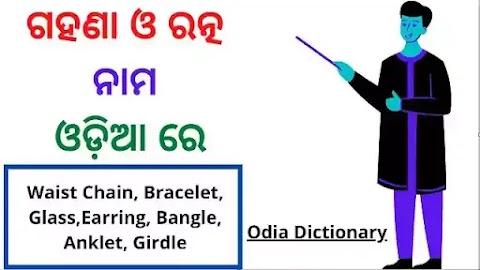 Ornaments and Gems Names in Odia || ଗହଣା ଓ ରତ୍ନ ନାମ ଓଡ଼ିଆ ରେ