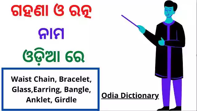 Ornaments and Gems Names in Odia