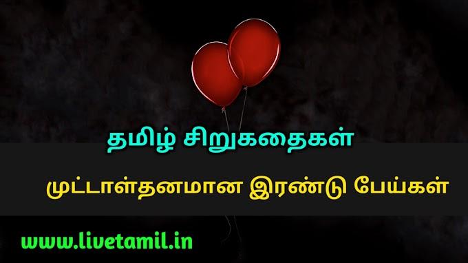புத்திசாலியான விவசாயிக்கு கிடைத்த அற்புத வீடு - Tamil stories
