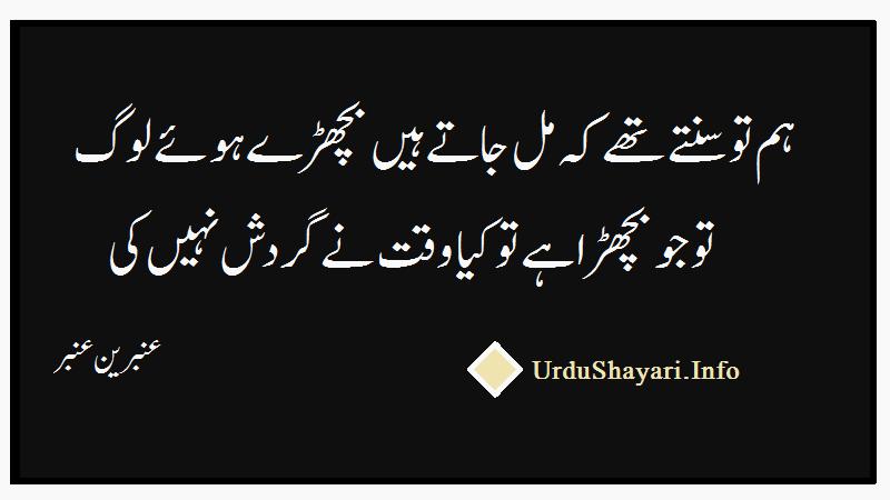 Waqt Ne Gardish Sad Poetry Sms in Urdu 2 Lines Text Messages- عنبرین حسیب عنبر شاعری