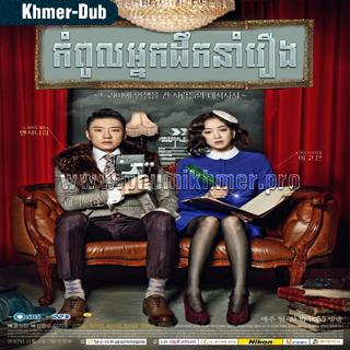 Kampoul Nak Doek Noam Roeung [Ep.01-10]