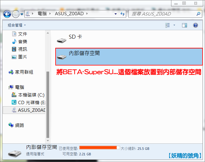 Image%2B002 - 【圖文教學】Asus ZE551ML/ZE550ML Android 6.0 Root 懶人包,簡單風險低!