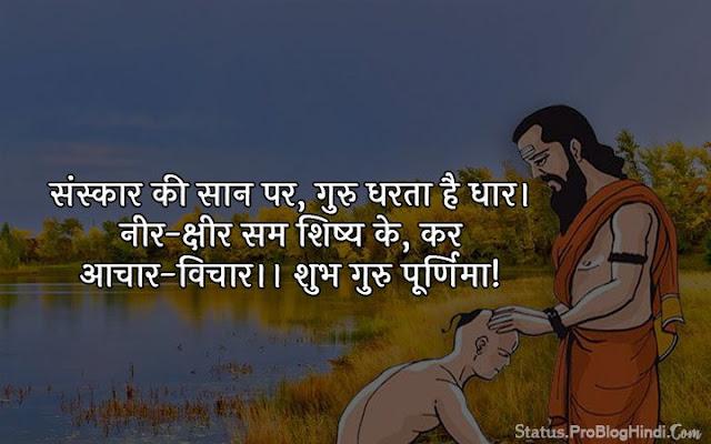 guru purnima status for facebook