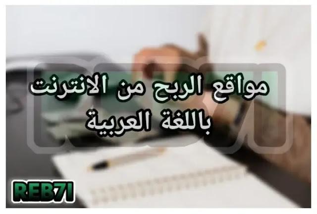 مواقع الربح من الانترنت باللغة العربية التي لن تغلق ابدا