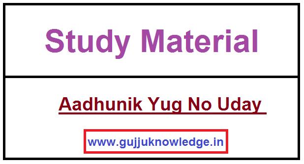 Aadhunik Yug No Uday PDF File - GPSC-TALATI-CLERK-BINSACHIVALAY
