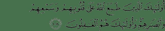 Surat An Nahl Ayat 108