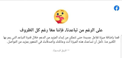 طريقة إضافة ايموجي Emoji فيسبوك الجديد ادعمه care