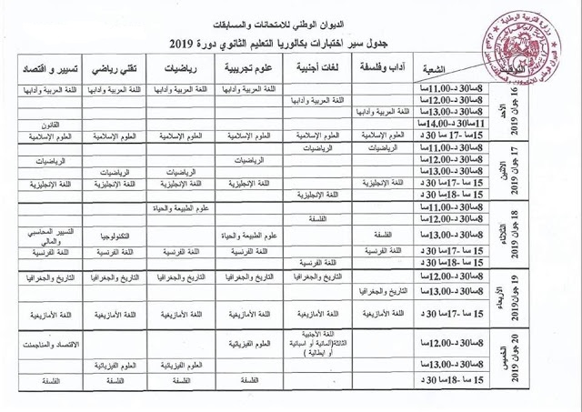 جدول برنامج سير امتحانات شهادة البكالوريا 2019