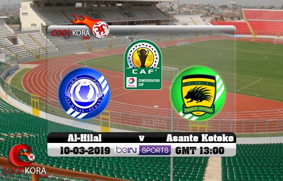 مشاهدة مباراة أشانتي كوتوكو والهلال اليوم 10-3-2019 كأس الكونفيدرالية الأفريقية
