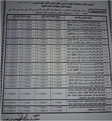 جدول واعيد امتحانات محافظة اسوان الترم الثانى 2017 نهاية العام - جميع المراحل التعليميه