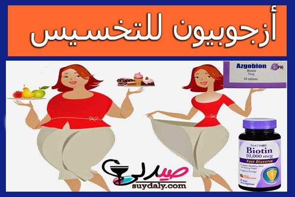 ازجوبيون للتخسيس azgobion for weight loss وإنقاص الوزن الزائد