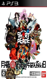 Short Peace Ranko Tsukigimes Longest Day PS3-ACCiDENT