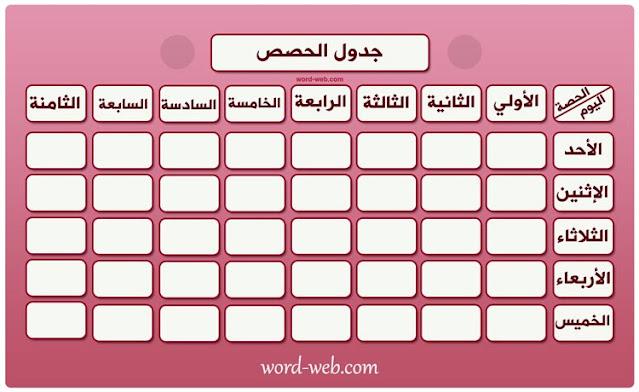 جدول حصص مدرسي فارغ