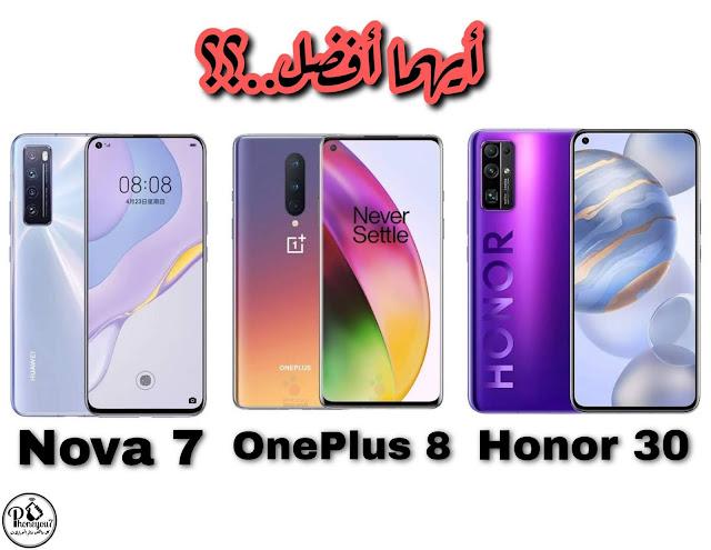 مقارنة Honor 30 و Huawei Nova 7 و OnePlus 8 ايهما افضل ؟؟ - هواوي نوفا 7 ضد هونر 30 ضد ون بلس 8 من الافضل ؟؟