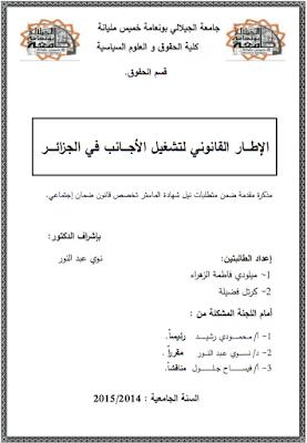 مذكرة ماستر: الإطار القانوني لتشغيل الأجانب في الجزائر PDF