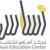 وظائف مركز أساس للتعليم | وظائف الكويت