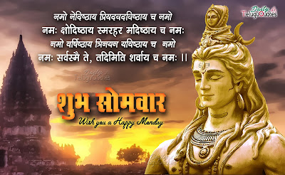 monday-good-morning-hindi-wishes-quotes-with-lord-shiva-slokas-and-images