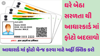 Change your photo in Aadhaar card