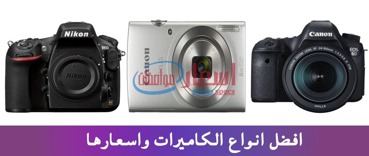 اسعار الكاميرات في مصر 2020