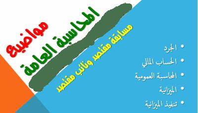 مواضيع المحاسبة المالية مسابقة مقتصد ونائب مقتصد