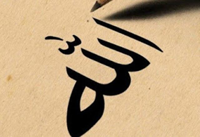 marifat hati kepada allah caranya adalah dengan mempertemukan sikap roja dan khouf kepada allah