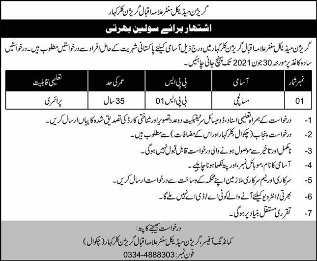 Latest Pak Army Civilian Jobs 2021 ||  Sargodha, Lahore & Chakwal