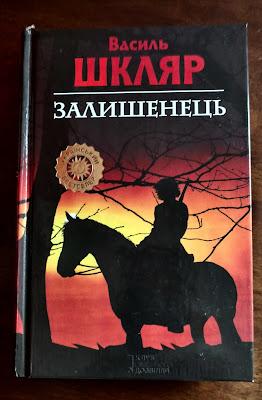Залишенець. Іван Шкляр