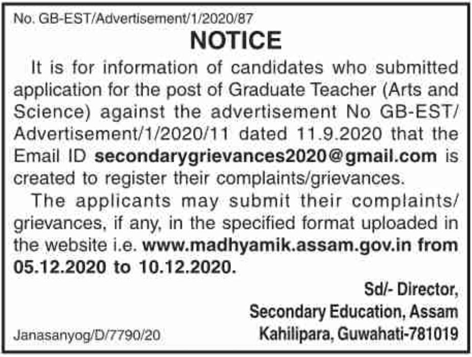 Complaints/ Grievances Format of Assam High School Teacher Recruitment 2020