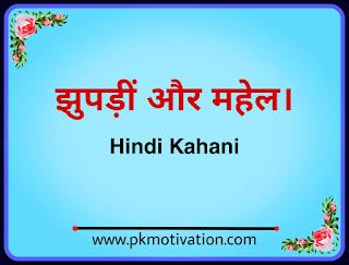 Hindi story.