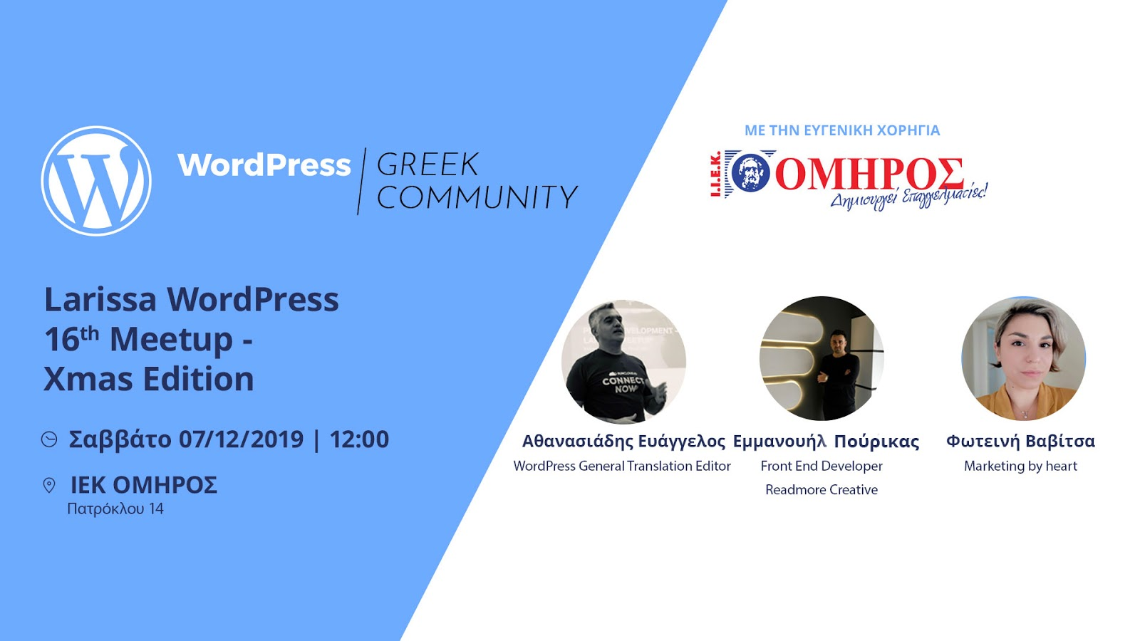 WordPress Larissa Meetup - Xmas 2019 edition στη Λάρισα