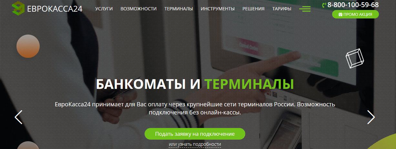[Лохотрон] eurokassa24.ru – Отзывы? ЕвроКасса24 мошенники!