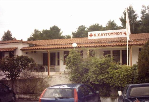 Επιλογή αναδόχου για το έργο του Κέντρου Υγείας στο Λυγουριό